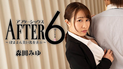 森田みゆ 【もりたみゆ】 アフター6~ぽよよん美巨乳を弄ぶ~