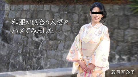 若菜百合子 【わかなゆりこ】 和服が似合う人妻をハメてみました