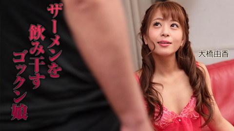 大橋由香 【おおはしゆか】 ザーメンを飲み干すゴックン娘