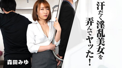 森田みゆ 【もりたみゆ】 汗だく淫乱美女を弄んでヤッた!