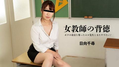 日向千尋 【ひなたちひろ】 女教師の背徳~ボクの童貞を奪ったエロ先生とまたヤリたい!~