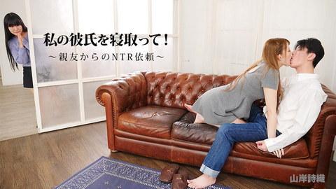 山岸詩織 【やまぎししおり】 私の彼氏を寝取って!~親友からのNTR依頼~